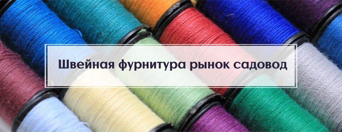 рынок фурнитуры в москве