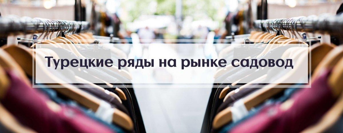 557c0af401a Турецкие ряды на рынке садовод - Женская одежда - Рынок Садовод Москва