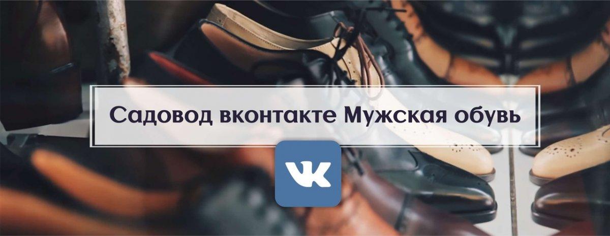 dae565b9 Садовод вконтакте Мужская обувь - Мужская обувь - Рынок Садовод Москва