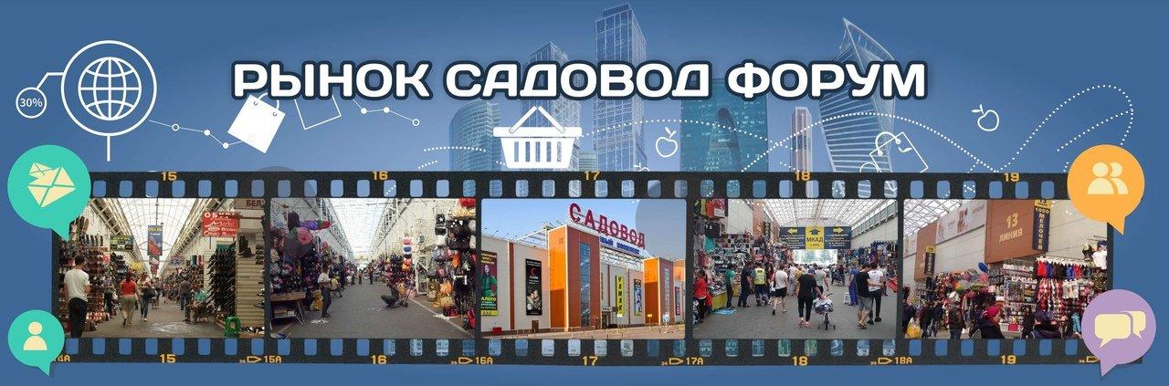 Рынок Садовод Москва