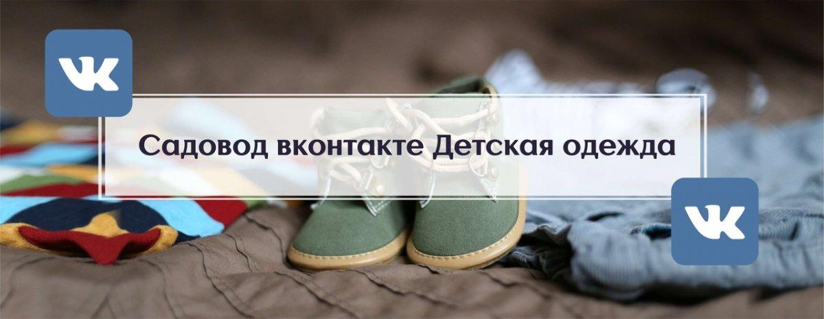 d41ad44b0 x4-bd35uETU.thumb.jpg.e9131c7852f050084454e717f8dc615a.jpg. Прекрасный  выбор самой разнообразной детской одежды оптом и в розницу предоставляет  рынок ...