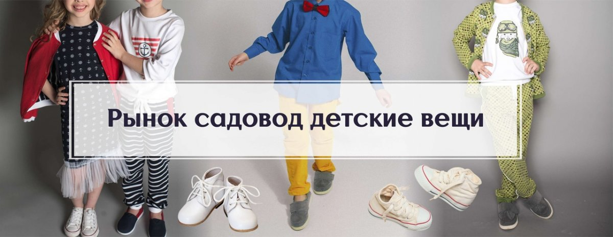 ea58f74c9 Рынок садовод детские вещи - Детская одежда - Рынок Садовод Москва