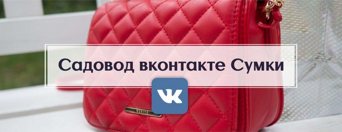b91e74617985 Садовод вконтакте Сумки - Сумки, рюкзаки - Рынок Садовод Москва