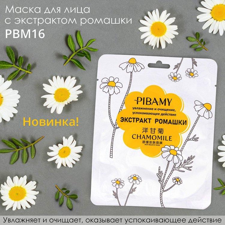 PBM16.jpg